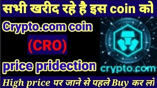 Crypto.com (Cro) coin price pridection / cro coin update / cryptocurrency latest news / wink coin