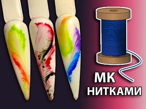 Дизайн Ногтей НИТКОЙ😂 Лайфхак для ногтей. МК гель лак. ЭКСПРЕСС дизайн за 1 МИНУТУ