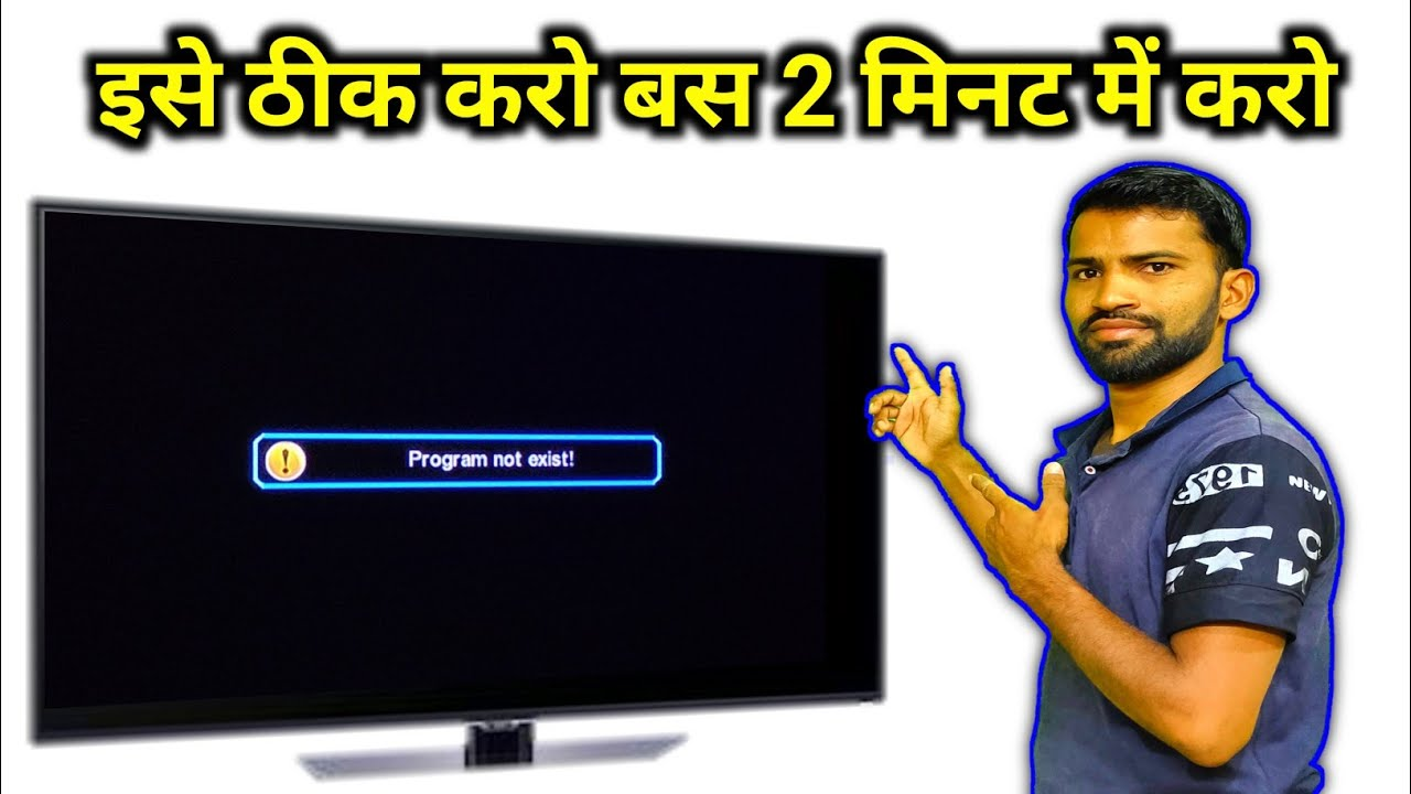 Download DD FREE DISH MPEG4 Set Top Box Channel kaise Scan Kare || Program not exist problem || Mpeg4 Set Top