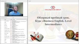Обзорный пробный урок курса «Business English. Level Intermediate»
