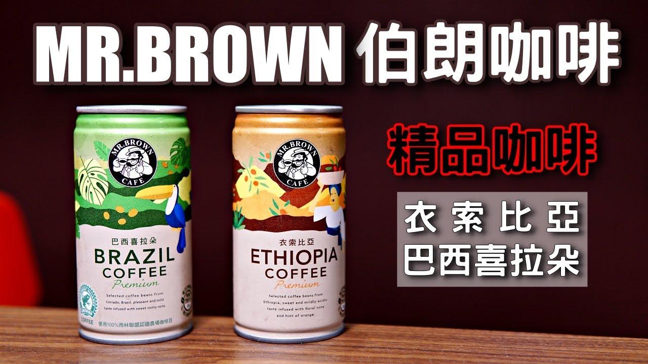 [掃雷] 伯朗咖啡 單一產區系列 | 衣索比亞 | 巴西喜拉朵 - YouTube