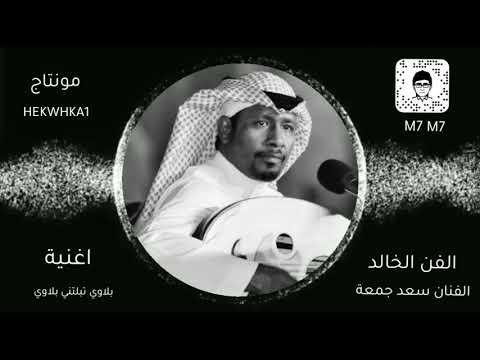 سعد جمعه بلاوي