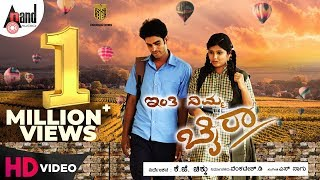 Inthi Nimma Bhaira   Kannada New 2K Trailer 2019   Aryan Venkatesh   Pragathi   S.Nagu   K.J.Chikku