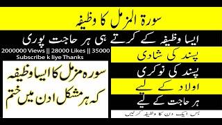 Surah Muzamil ka Asha Wazifa k har Masla aik Din main hal