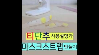 티단추머신 사용설명과, 마스크스트랩 만들기