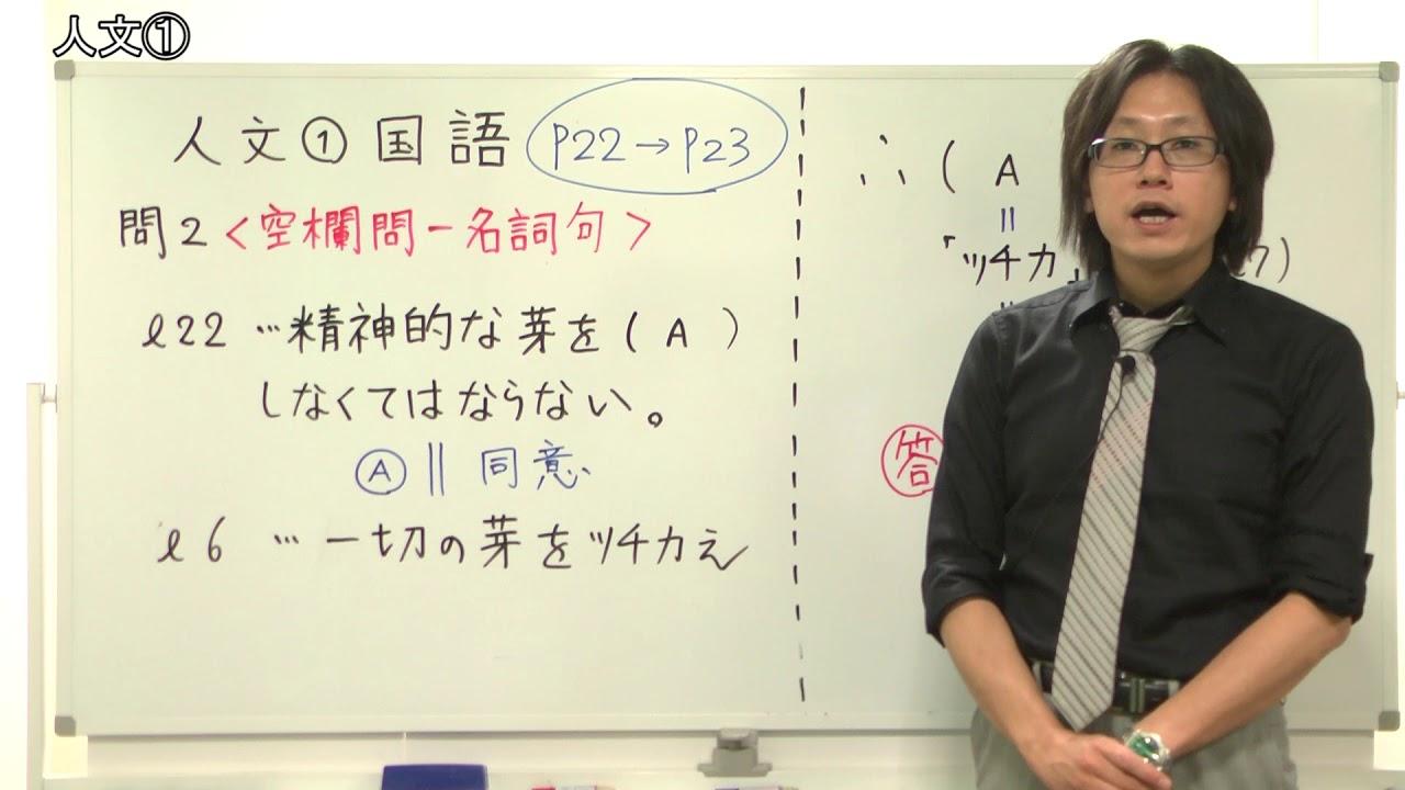 一般教養トレーニングブック 講義動画【第1回】 人文① 国語