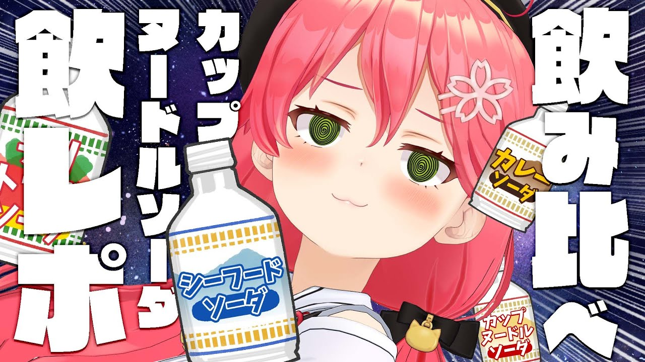 [Drinking Report]Compare 4 types of Nissin Cup Noodle Soda! Can you make an elite report!  ?? Hey![Holo Live / Sakura Miko]