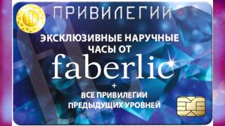 Как получить максимальные скидки в Faberlic? VIP-привилегии.