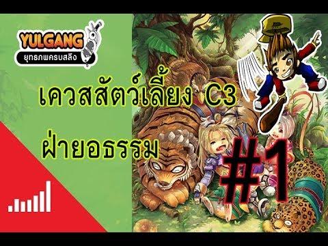 Yulgang Online : ภารกิจสัตว์คลาส3ฝ่ายอธรรม #1