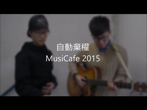 自動棄權 (原唱: 符家浚 Calvert Fu) MusiCafe Cover 2015 - chriswck x Win2Chan - YouTube