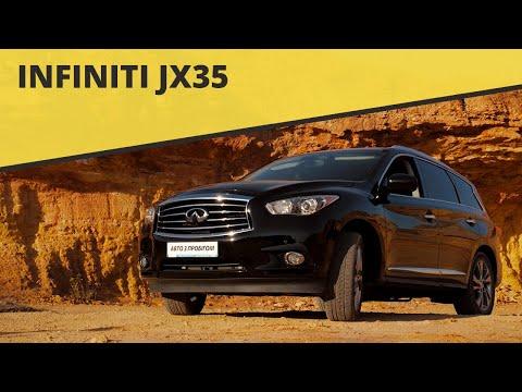 Infiniti JX35 с пробегом // Good Auto