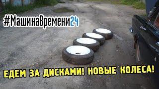 Новые колеса ГАЗ-24! Едем за дисками после покраски, вайтволлы