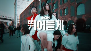 [KPOP IN PUBLIC NYC] IKON - DIVE (뛰어들게) Dance Cover by CLEAR