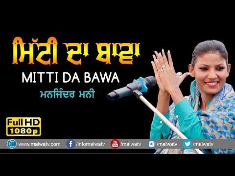 ਮਿੱਟੀ ਦਾ ਬਾਵਾ 🔴 MITTI DA BAWA cover by MANJINDER MANI 🔴 NEW LIVE at THATHA MELA 2019