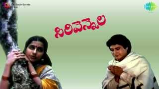 Sirivennela | Jukebox