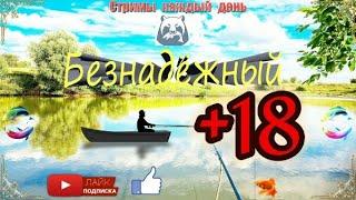 Внимание Мат Русская Рыбалка 4 5 Фарм RF4