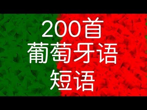 学习葡萄牙语:200短语葡萄牙语