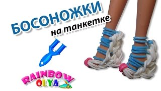 БОСОНОЖКИ на танкетке из резинок | Sandals Barbie Rainbow Loom
