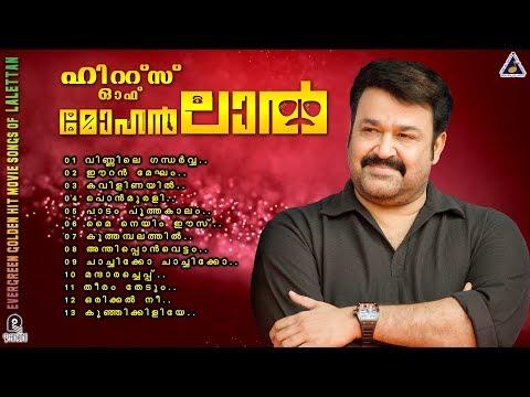 MOHANLAL   M.G.Sreekumar  Unni menon Mohanlal Evergreen super hit songs  Dasettan cinemapaattukal