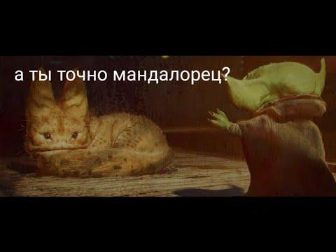 Малыш Йода - корень зла? - Взгляд на Мандалорца со стороны - On.ears Movies