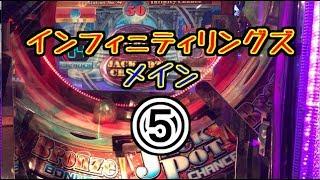 【メダルゲーム】インフィニティリングズ ⑤ メイン【JAPAN ARCADE】