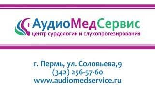 ООО АудиоМедСервис г.Пермь ул.Соловьёва, 9