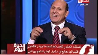 الحياة اليوم - لقاء مع اللواء \ محمود خليفة