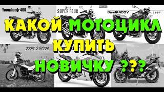 Какой мотоцикл купить новичку???(Всем привет!! Самый распространенный вопрос: выбор первого мотоцикла??? или какой мотоцикл взять новичку???..., 2015-08-22T00:55:11.000Z)
