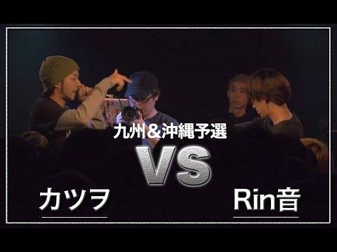 カツヲ vs Rin音/戦極MCBATTLE 第20章 九州&沖縄予選 (2019.5.19)