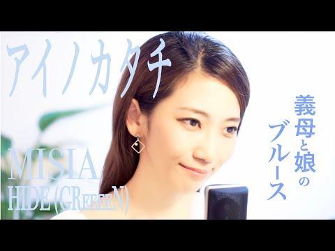 Love's Shape - MISIA ft. HIDE (GReeeeN)|Japanese Popular TV Series Theme Song (Satomi Cover)