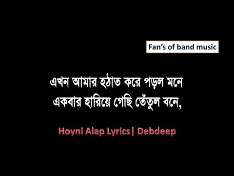 Hoyni Alap (হয়নি আলাপ ) - lyrics Video | ROOF CONCERT 2018 - Debdeep