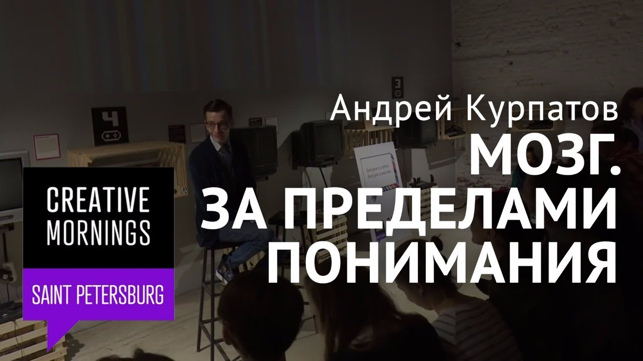 Мозг человека. За пределами понимания | Андрей Курпатов на CreativeMornings SPb (полная версия)