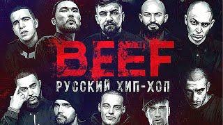 ПЕРВЫЙ ФИЛЬМ О ХИП ХОПЕ (BEEF). Документальный фильм