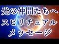 光の仲間たちへスピリチュアルメッセージ【宇宙の兄弟たちへ】