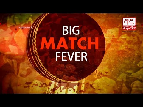 Big Match 2018: D.S. Senanayake vs  Mahanama - 12th Battle of the Gold