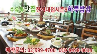 수유동맛집한식대첩시즌9하루밥상