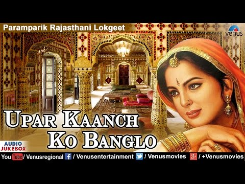 Upar Kaanch Ko Banglo   Dharati Dhoran Ri   Best Rajasthani Lokgeete   Audio Jukebox