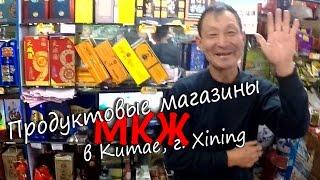 МКЖ - Продуктовые магазины в Китае, г.Xining(, 2016-01-29T14:05:47.000Z)