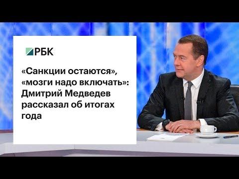 «Санкции остаются», «мозги надо включать»: Дмитрий Медведев рассказал об итогах года