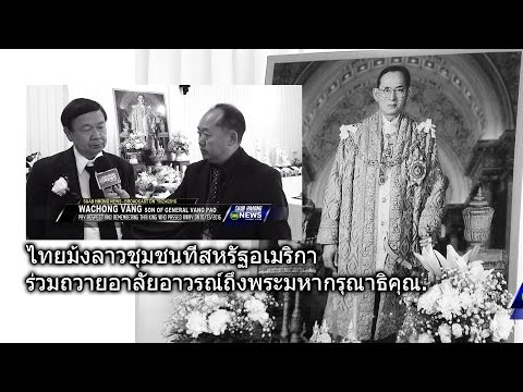 SUAB HMONG NEWS: Thai, Hmong, and Lao Communities in USA pay respect to Thai King Bhumibol Adulyadej