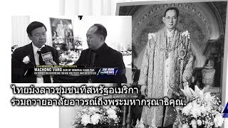 SUAB HMONG NEWS: Thai, Hmong, and Lao Communities in USA pay respect to Thai King Bhumibol Adulyadej