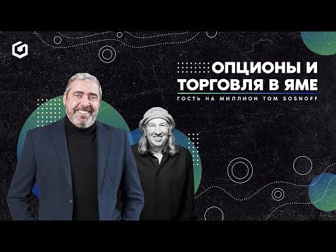 Опционы и технологии в трейдинге - Tom Sosnoff   Гость на миллион