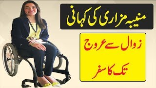 Success Story Of Muniba Mazari In Urdu/Hindi