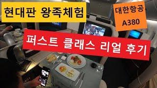 [대한항공] 퍼스트클래스 타기 전 꼭 봐야할 영상 (A380 뉴욕발~인천행 노선) Korean Air First Class