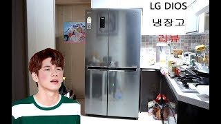 LG 디오스 양문형 냉장고 리뷰 후기 LG DIOS R…