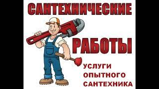 Услуги сантехника. Адрес: Московская область, г. Щелкино