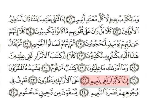 Al Mutaffifin-Surat 083-Huthaify