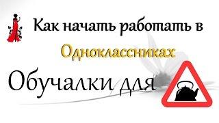 Как начать работать в Одноклассниках
