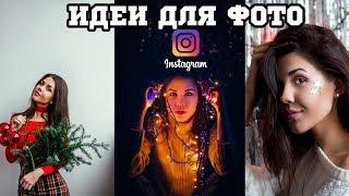 Новогодние идеи для фото в Instagram. Идеи для фотосессии дома
