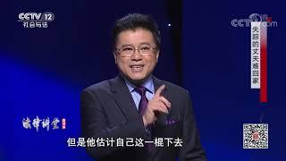 《法律讲堂(生活版)》 20200122 失踪的丈夫难回家| CCTV社会与法